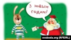 Беларус оппозициясын колдогон карикатура