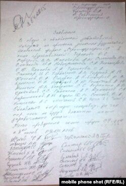 Копія першої сторінки заяви будівельників. Кадр з мобільного телефону