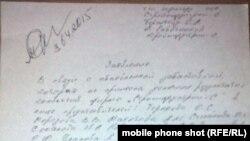 Копия первой страницы заявления. Кадр с мобильного телефона