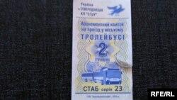 Билет на троллейбус в Северодонецке