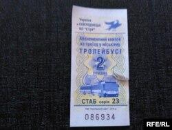 Квиток на тролейбус у Сєвєродонецьку коштує лише 2 гривні