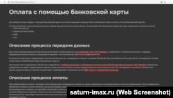 Скрін екрану: оплата через «Сбербанк» за відвідування кінотеатру
