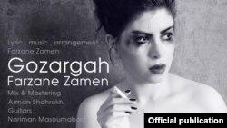 Farzane Zamen