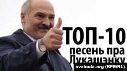 Аляксандр Лукашэнка. ТОП-10 песень.