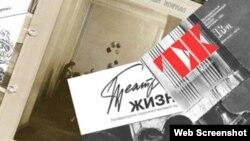"""""""Театральная жизнь"""" - журнал с богатой историей."""