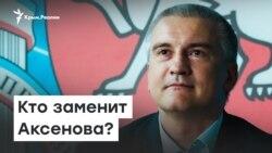 Кто заменит Аксенова? | Радио Крым.Реалии