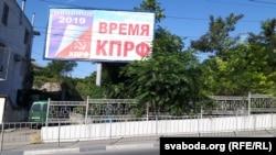 Реклама КПРФ в Севастополе