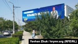 Агитационный билборд кандидата от ЛДПР в Севастополе, июль 2019 года