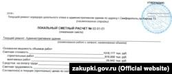 Ремонт на цокольном этаже здания правительства Крыма обойдется в 1 миллион рублей