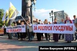 Участники акции протеста в Новосибирске