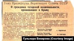 Указ від 5 вересня 1967 року «Про громадян татарської національності, які жили в Криму»