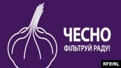 Логотип «Чесно»