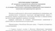 Acordul referitor la polițele de asigurare auto dat publicității la Tiraspol