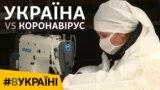Україна vs коронавірус   #ВУКРАЇНІ