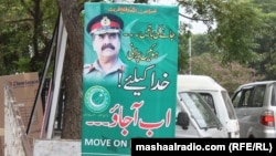 د موو آن پاکستان له خوا لګول شوی بېنر