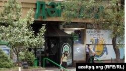 У входы в здание аптеки. Алматы, 12 сентября 2012 года.
