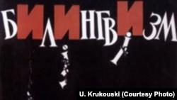 Уладзімер Крукоўскі, плякат