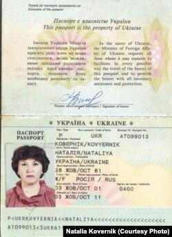 Украинский заграничный паспорт Натальи Коверник