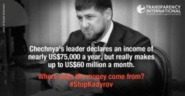 Рамзан Кадыров на сайте TRANSPARENCY INTERNATIONAL