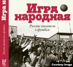 """Обложка книги """"Игра народная"""""""