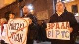 Акция «Не допустимо Мінської зради», Киев, 13 марта 2020 года