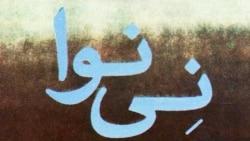 بخشی از سمفونی نینوا اثر حسین علیزاده