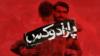 پارادوکس با کامبیز حسینی؛ وقتی فوتبال میدیدم، دزد ما رو زد!