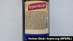 Пиво «Черниговское» разлито на заводе в городе Волжский Волгоградской области России