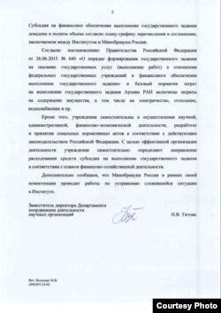 Ответ Минобрнауки Михаилу Друзину