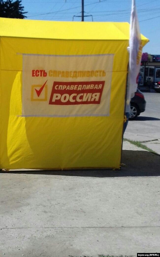 Предвыборная агитация партии «Справедливая Россия» в Крыму