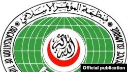 Организација за исламска соработка