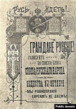 Агитлистовка блока черносотенцев во время выборов в Госдуму III созыва (1 ноября 1907 года — 9 июня 1912 года)
