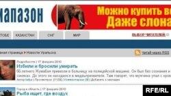 Фрагмент веб-сайта уральской газеты «Диапазон-Уральск».