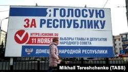 Наглядная агитация в Донецке накануне выборов.