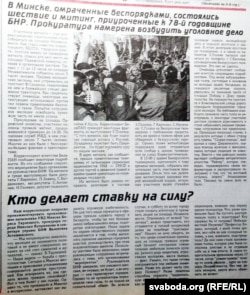 «Советская Белоруссия», 1996