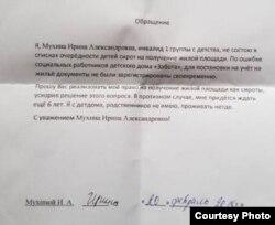 """Сироты остались без жилья по вине экс-директора """"Заботы"""" Зарипат Умахановой"""