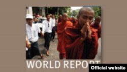 Муқоваи гузориши HRW.