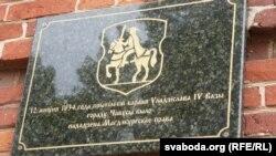 Інфармацыйная шыльда пра магдэбурскае права ў Чавусах