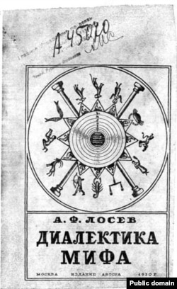 "Обложка книги Алексея Лосева ""Диалектика мифа"", 1930 год"