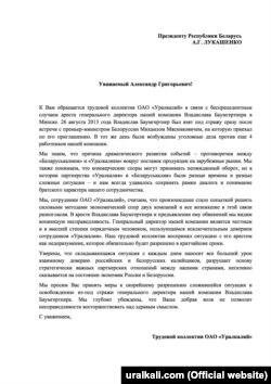 Ліст уралкалійцаў да Лукашэнкі