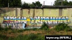 Граффити в аннексированном Крыму