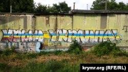 Граффити в Симферополе, 30 мая 2015 года