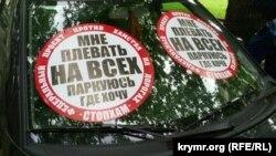 """Участники организации приклеивали стикеры """"Мне плевать на всех, паркуюсь, где хочу"""" на автомобили, припаркованные с их точки зрения неправильно"""