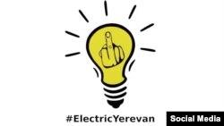 Малюнок, поширений у соцмережах, а також і на самій акції протесту в Єревані