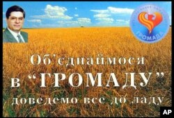 Реклама політичної партії Всеукраїнське об'єднання «Громада», яку очолював Павло Лазаренко