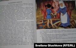 """Фрагмент детской книги """"Страна синего волка""""."""