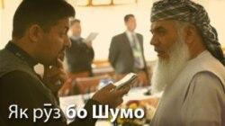 Гуфтугӯ бо Мирзошоҳи Акобир