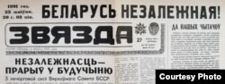 Belarus - The putsch in August 1991, the USSR Collapse