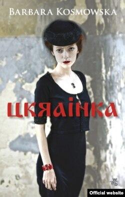 Обкладинка роману Барбари Космовської «Українка»