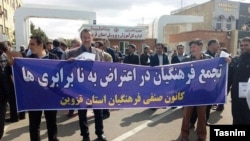 A group of teachers protest in Qazvin, October 5, 2017
